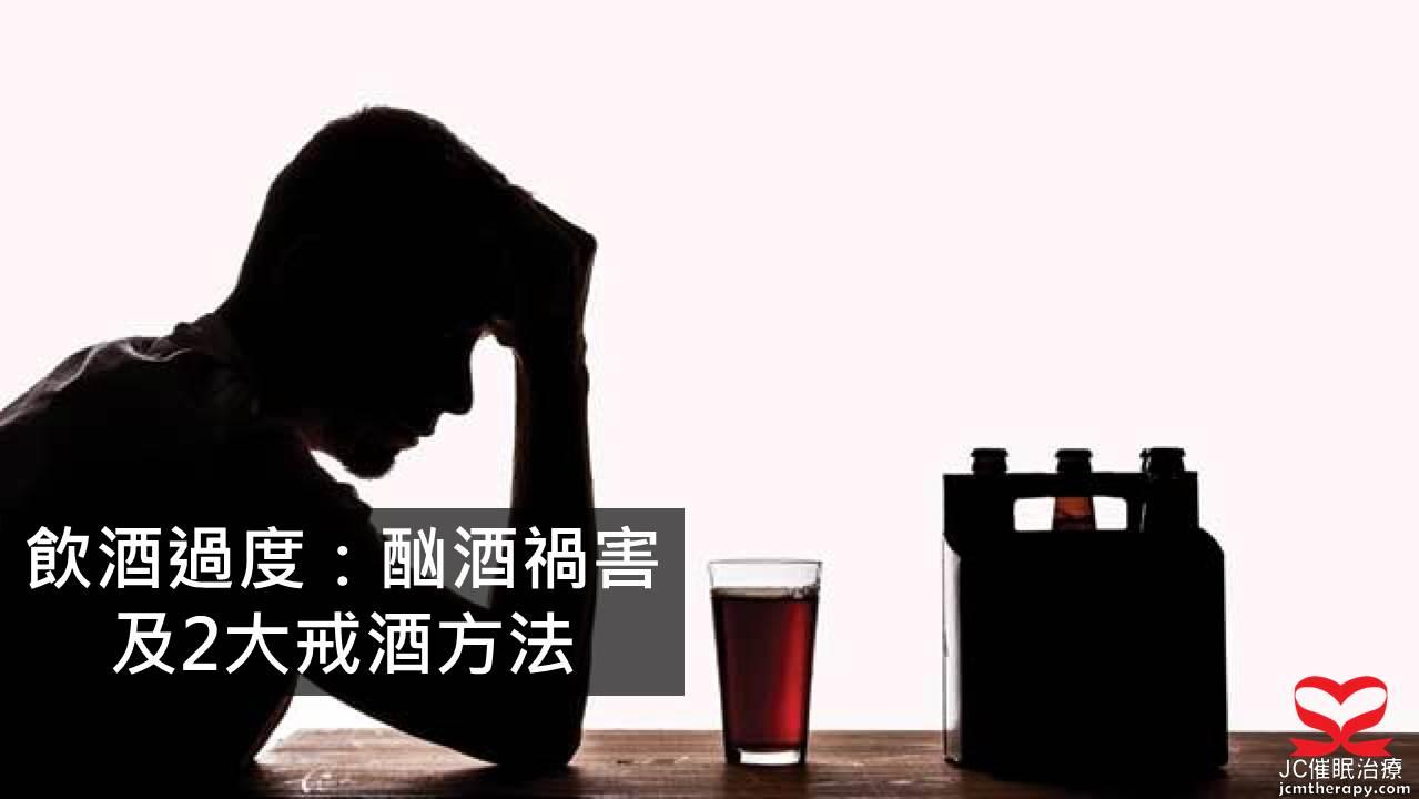 飲酒過度:酗酒及戒酒