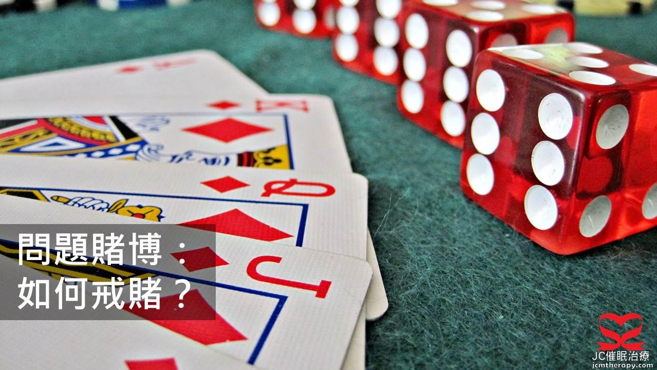問題賭博:戒賭